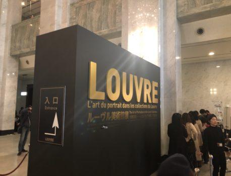【ルーヴル美術館展に行ってきました】